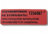 Наклейка 12 х 35 мм.
