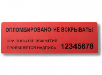 Наклейка 20 х 150 мм.