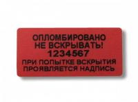 Наклейка 22 х 47 мм.