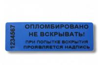 Наклейка 20 х 60 мм.