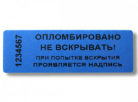 Наклейка 22 х 66 мм.