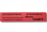 Наклейка 100 х 20 мм.