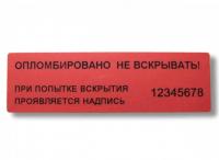 Наклейка 100 х 30 мм.