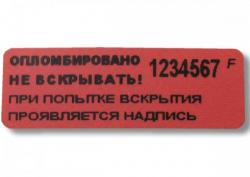 thumb_12_h_35_so_sledom_krasnaya Пломбы наклейки