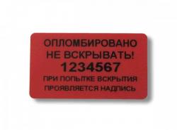 thumb_20__h_35_krasnaya Пломбы наклейки
