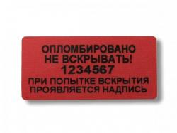 thumb_22_h_47_krasnaya_pr Пломбы наклейки - Наклейка 22 х 47 мм., цена 2.50 руб