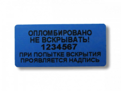 thumb_22_h_47_siniy_cvet Пломбы наклейки