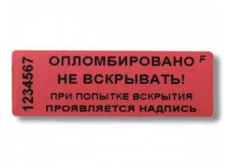 thumb_60_h_20_krasnyy_cvet Пломбы наклейки