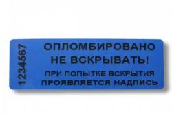 thumb_60_h_20_siniy_cv_pr Пломбы наклейки - Наклейка 20 х 60 мм., цена 2.95 руб