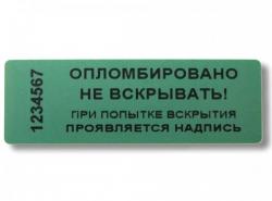 thumb_66_h_22_zelenyy_cvet Пломбы наклейки - Наклейка 22 х 66 мм., цена 3.00 руб