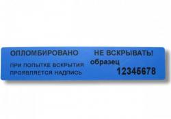 thumb_nakleyka_100_h_20 Пломбы наклейки - Наклейка 100 х 20 мм., цена 3.50 руб