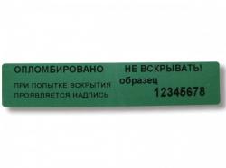 thumb_nakleyka_100_h_20_zelenaya Пломбы наклейки - Наклейка 100 х 20 мм., цена 3.50 руб