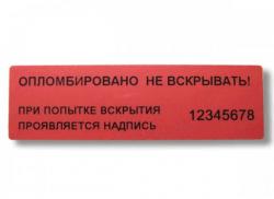 thumb_nakleyka_100_h_30_krasnaya Пломбы наклейки