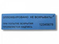 thumb_nakleyka_100_h_30_sin Пломбы наклейки - Наклейка 100 х 30 мм., цена 6.50 руб