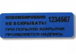thumb_nakleyka_12_35_sinyaya Пломбы наклейки - Наклейка 12 х 35 мм., цена 2.30 руб