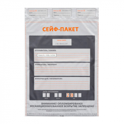 thumb_seyf_paket_496__1 Сейф пакеты - Сейф пакет  296 х 400 мм, цена 16.10 руб