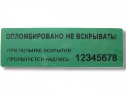 thumb_zelenye_150_mm Пломбы наклейки
