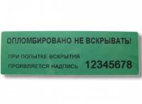 Наклейка 45 х 150 мм.